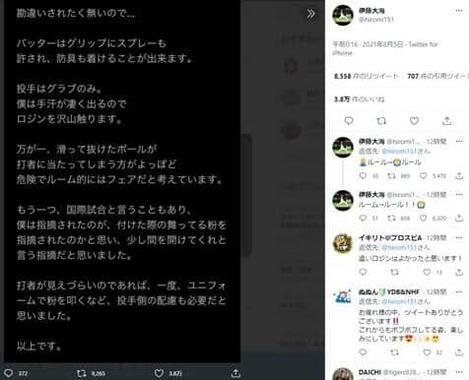 伊藤大海のツイッターより(@hiromi151)