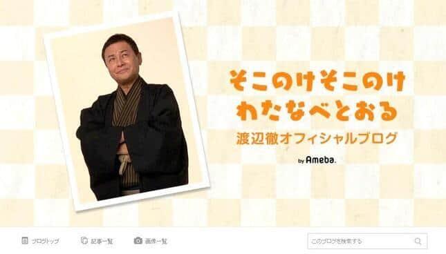 渡辺さんのブログより