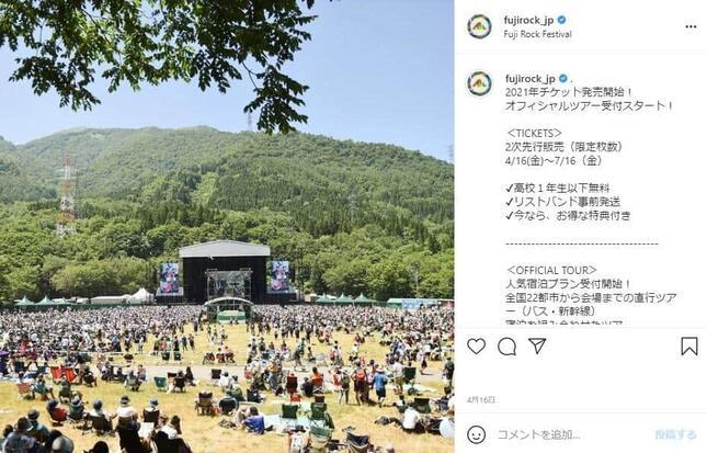 フジロックフェスティバルのインスタグラム(@fujirock_jp)より