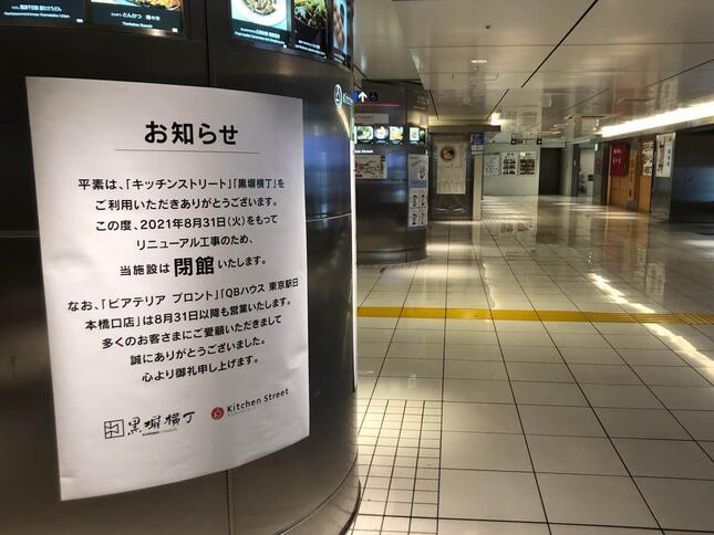 駅構内の貼り紙(2021年8月11日に撮影)
