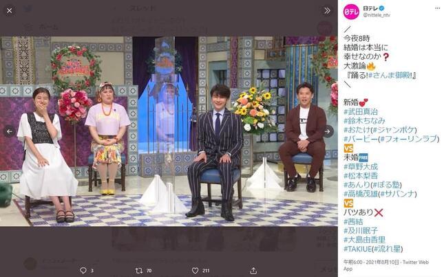 「踊る!さんま御殿!!」に出演したおたけさん(写真一番右)。日本テレビのツイッター(@nittele_ntv)より