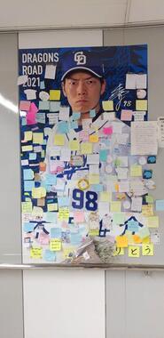 追悼のメッセージが付箋で貼られているドラゴンズロードの木下投手のパネル(ファン提供)