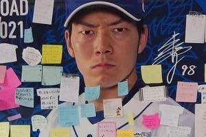 木下雄介さん急逝で「ドラゴンズロード」にあふれる付箋 ファン追悼も...駅は撤去の意向