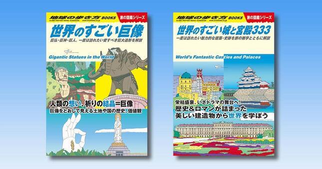 最新刊の「世界のすごい巨像」「世界のすごい城と宮殿333」