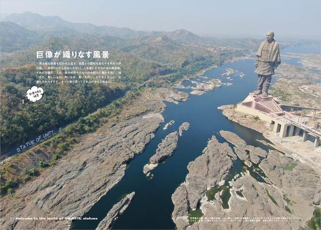「世界のすごい巨像」で紹介された巨象の風景