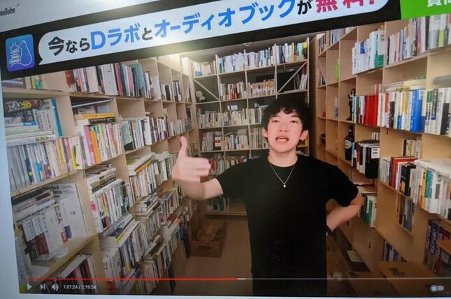DaiGo氏のユーチューブ動画より