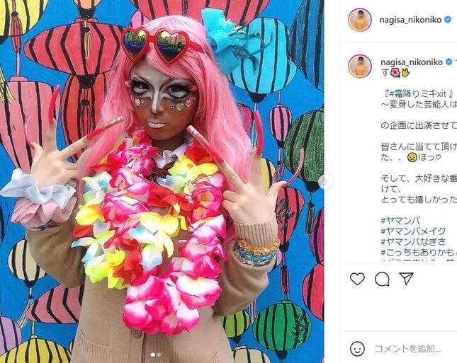 渋谷さんのインスタグラム(@nagisa_nikoniko)より