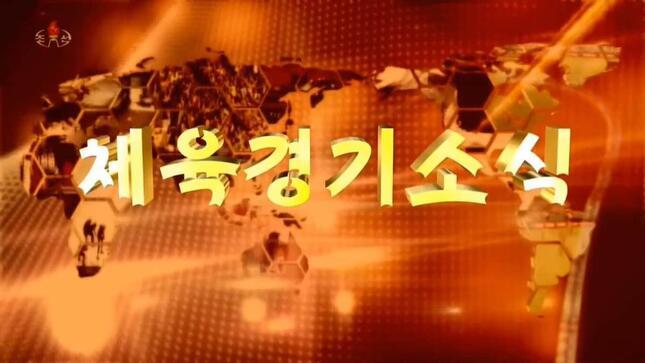 北朝鮮の朝鮮中央テレビは東京五輪閉幕2日後にサッカーの試合を録画放送した。画面の文字は「スポーツ競技ニュース」と読める(写真は朝鮮中央テレビから)