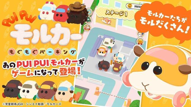 ゲームの宣伝画像
