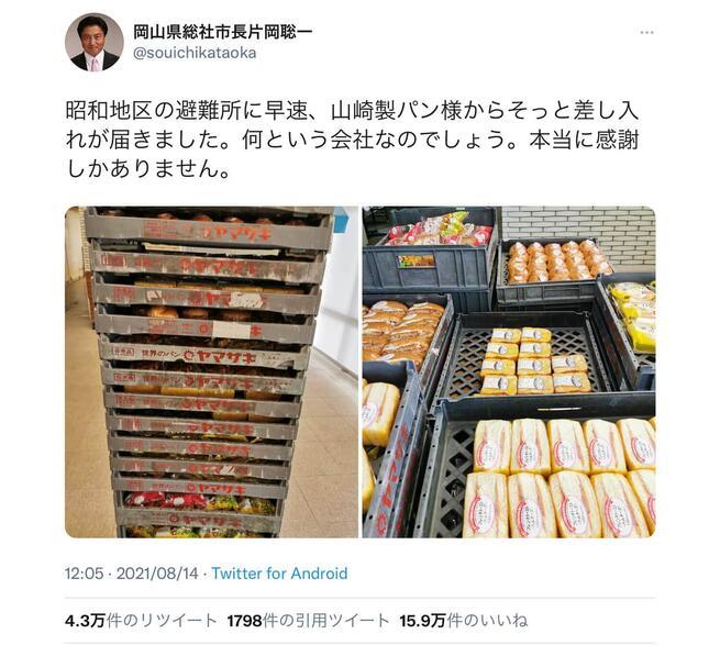 「何という会社なのでしょう」山崎製パンの避難所支援に総社市長が感謝(片岡聡一総社市長のツイートより)