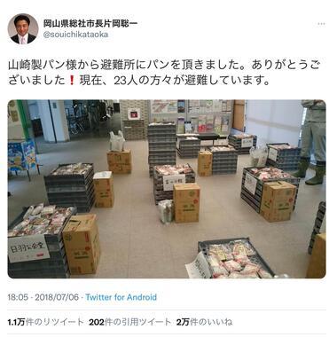 3年前にもあった山崎製パンの避難所支援(片岡聡一市長のツイートより)