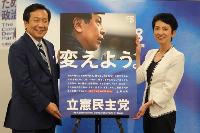 立憲民主党の衆院選向けポスターのキャッチコピーには「変えよう。」を掲げた。左から枝野幸男代表と蓮舫代表代行
