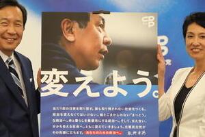 オバマ氏みたい?立憲の衆院選キャッチコピー 蓮舫氏は否定「意識してはいない」