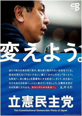 立憲民主党の衆院選向けポスター