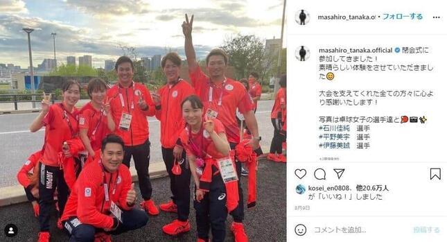 田中将大選手のインスタグラム(@masahiro_tanaka.official)より