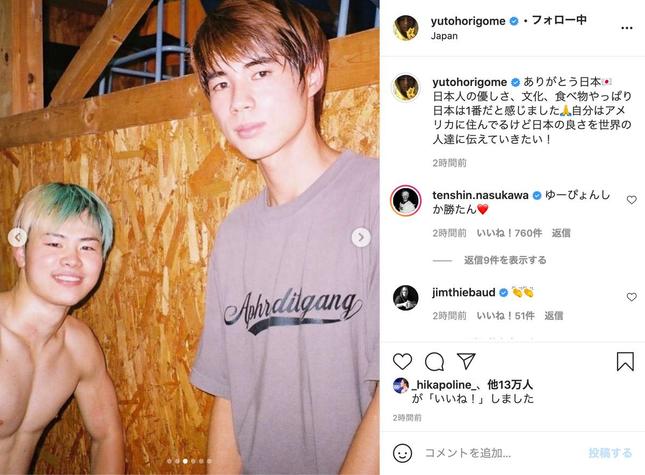 堀米雄斗選手のインスタグラム(@yutohorigome)より