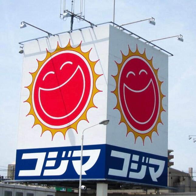 今や希少になったコジマの「太陽看板」(昭和日記さん提供)