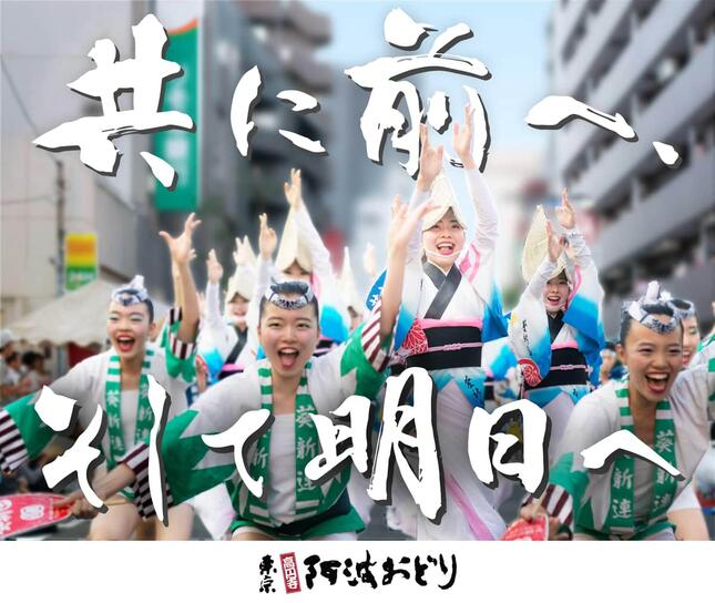 東京高円寺阿波おどり振興協会の21年8月3日付プレスリリースより