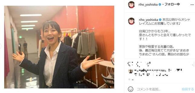 「おしゃれイズム」出演を知らせる吉岡里帆さん。吉岡さんのインスタグラム(@riho_yoshioka)より