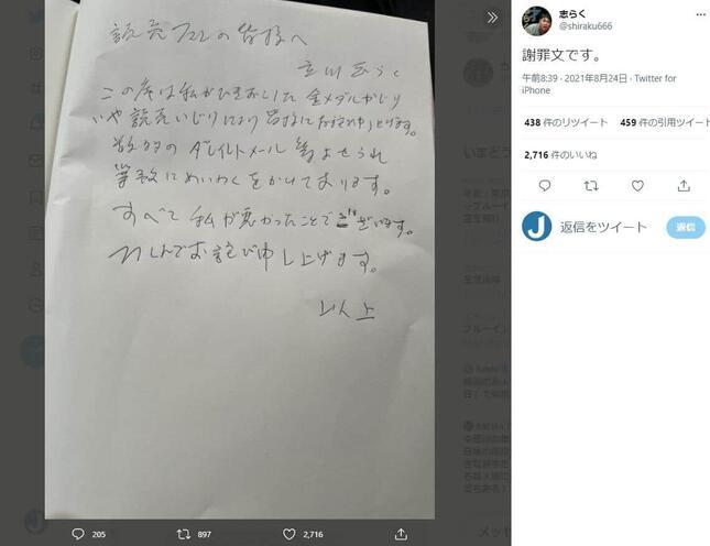 志らくさんのツイッター(@shiraku666)より