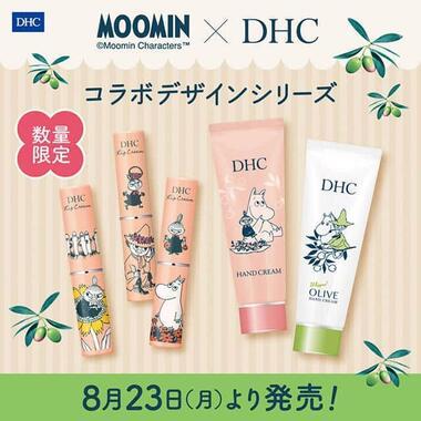 DHCとのコラボレーション商品