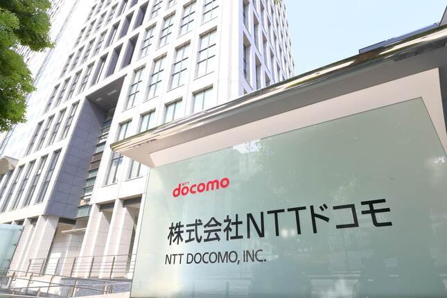 NTTドコモ 本社(写真:西村尚己/アフロ)