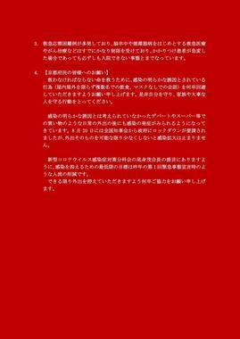 2021年8月23日発表の共同声明(京都大学医学部附属病院の公式HPより)