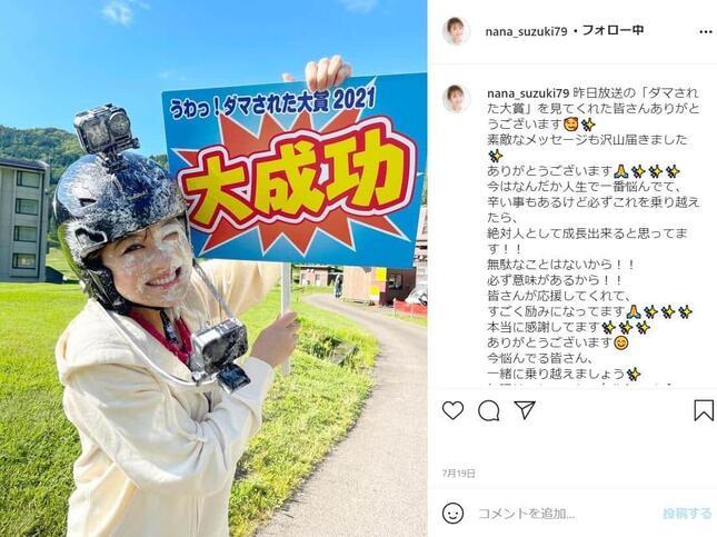 鈴木奈々さんのインスタグラム(@nana_suzuki79)より