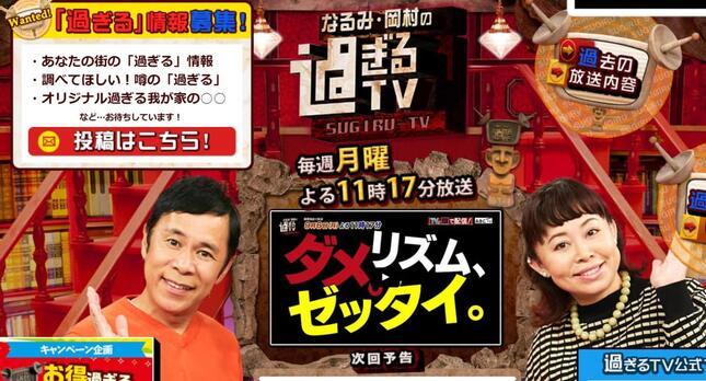 レア唐揚げを紹介した朝日放送番組のサイト