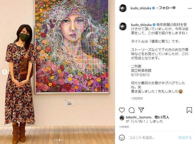 工藤さんの絵画(本人のインスタグラム=@kudo_shizuka)より