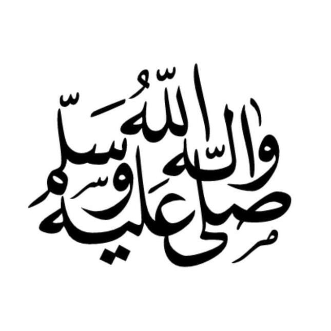 アラビア語の組文字「アッラーが彼とその一族のうえに祈りと平安を与えますように」