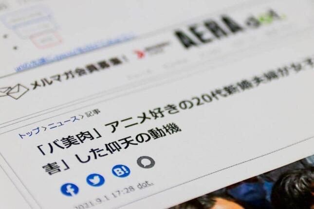 NPO法人がAERA dot.の記事に抗議声明→見出し変更