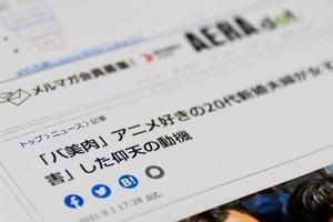 AERA dot.記事は「個人の趣味趣向に対する差別を扇動する」 女子高生遺体遺棄巡り抗議声明、朝日新聞出版が謝罪