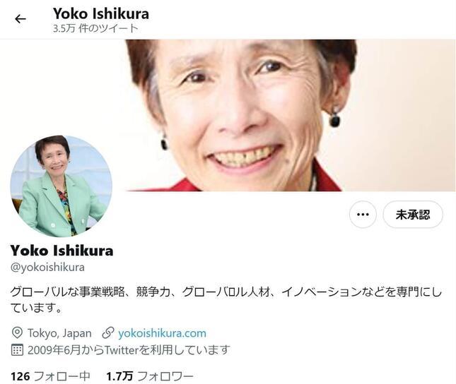 謝罪文を載せた石倉洋子氏のツイッター