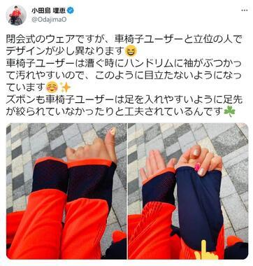 小田島理恵選手のツイッターより