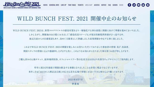 野外フェスティバル「WILD BUNCH FEST. 2021」が中止に(イベント公式サイトより)