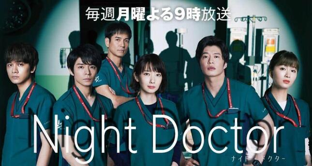 フジテレビ「ナイト・ドクター」公式サイト