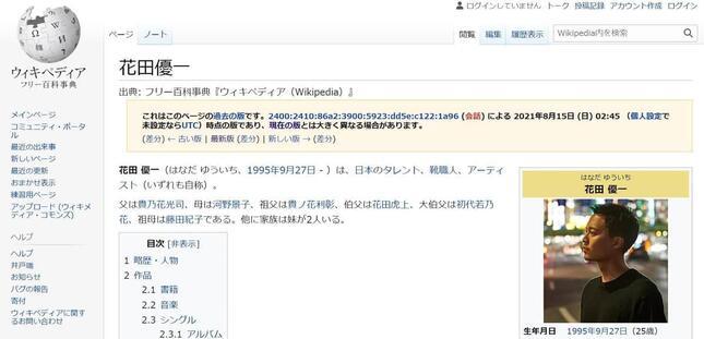 8月15日時点の「花田優一」のウィキペディアページ