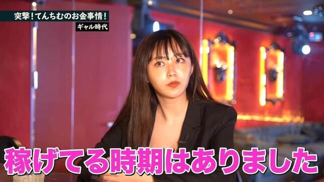 てんちむさん(三崎優太さんのYouTube動画より)