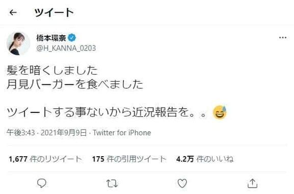橋本環奈さんのツイッターから