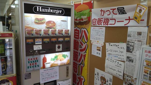 富山県のハンバーガー自販機