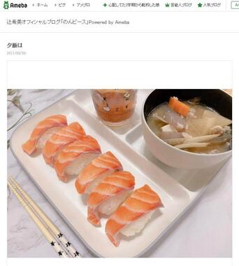 辻希美さんが作った握り寿司。辻さんのブログ「のんピース」より