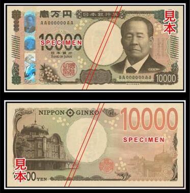 新一万円札の見本(財務省の発表より)