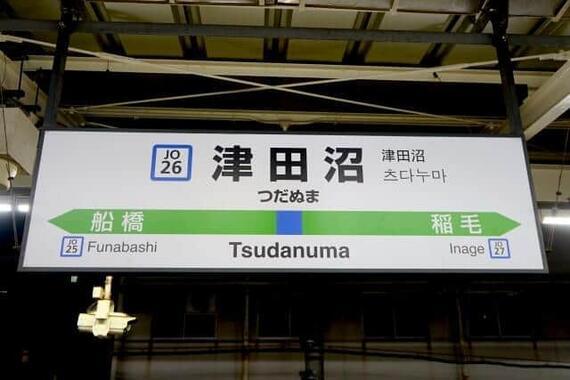 JR津田沼駅に市境線が出現(写真はイメージ)