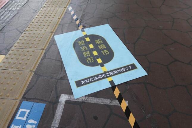 ホーム上に描かれた市境線(JR東日本千葉支社提供)