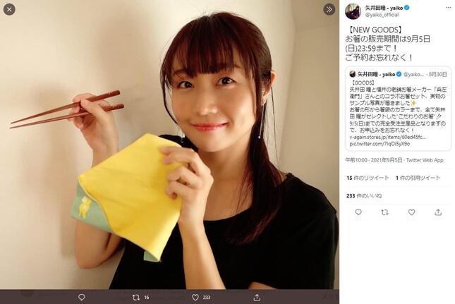 矢井田瞳さんのツイッター(@yaiko_official)より