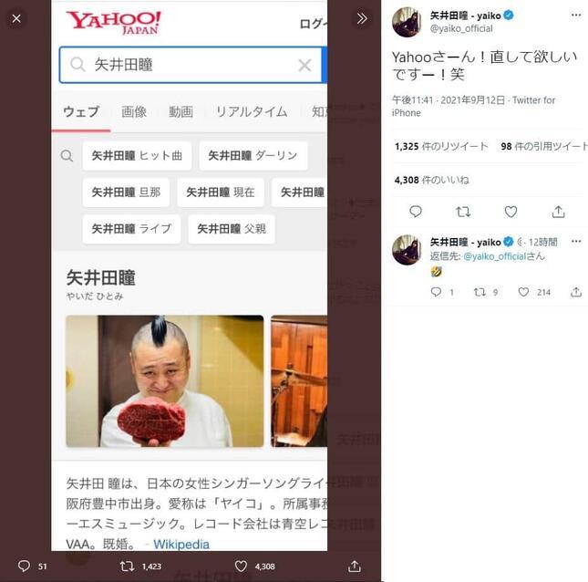 「矢井田瞳」でYahoo検索した結果。矢井田瞳さんのツイッター(@yaiko_official)より
