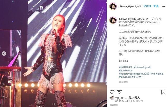 氷川きよしさんのインスタグラム(@hikawa_kiyoshi_official)より