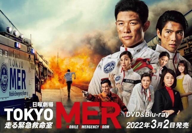 TBS系ドラマ「TOKYO MER~走る緊急救命室~」公式サイトより