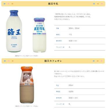 酪王乳業公式サイトより